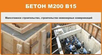 бетон купить 2012